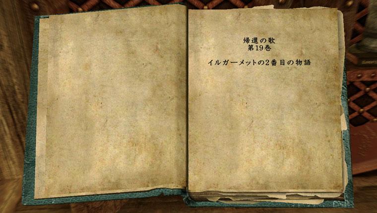 帰還の歌 第19巻(Songs of the Return, Vol 19)