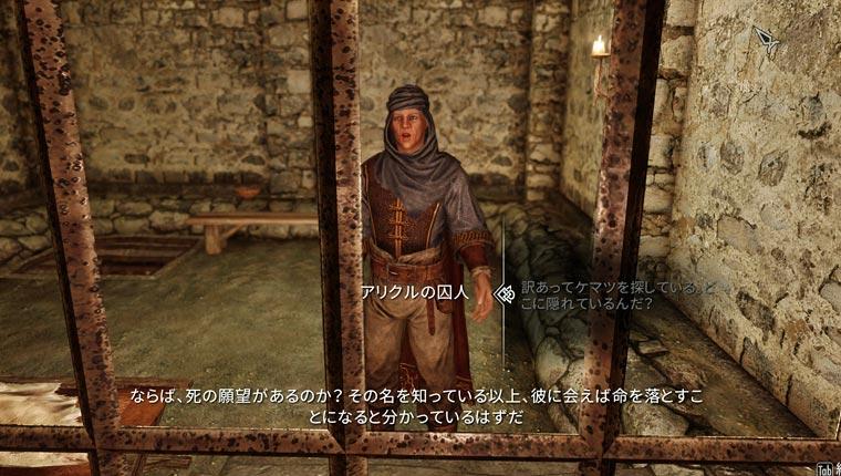 アリクルの囚人
